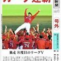 Photos: カープ連覇 独走 8度目のリーグV(号外)