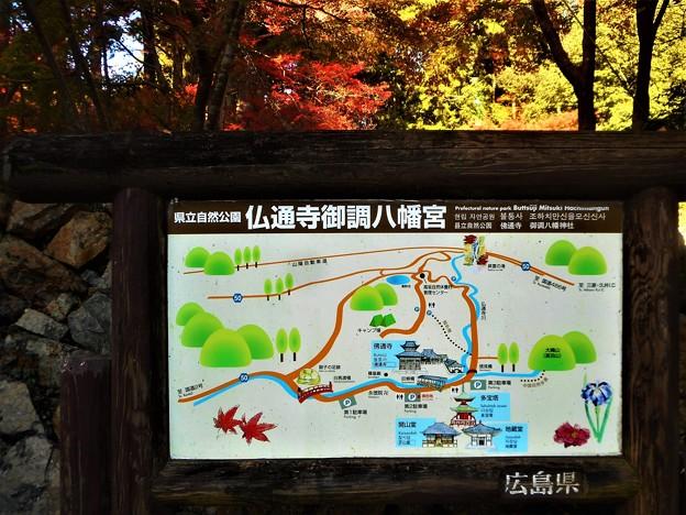 県立自然公園 佛通寺御調八幡宮 案内板