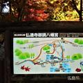 写真: 県立自然公園 佛通寺御調八幡宮 案内板