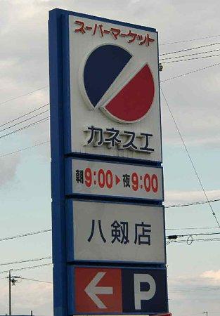 カネスエ八剱店 11月21日(土) リニューアルオープン 初日-211123-1