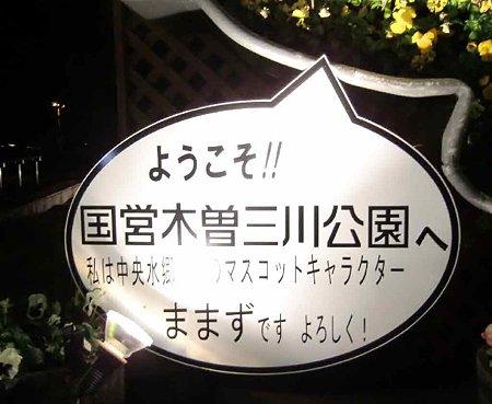木曽三川公園センター 冬の光物語 2009' -211217-01