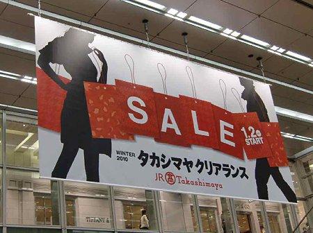 ジェイアール名古屋タカシマヤ 2010年1月2日(土)〜 全館初売出し-211230-1