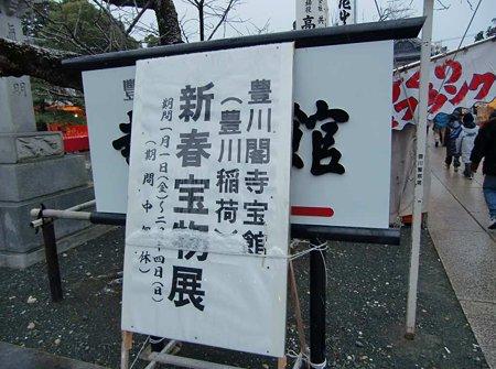 toyokawainari-220101-02