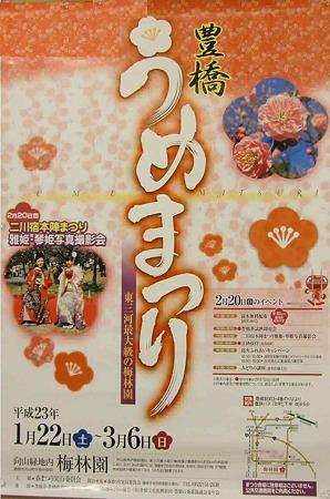 toyohashi umematsuri-230213-5
