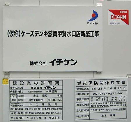 ks shigakougamizugutiten-230220-4