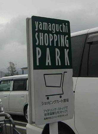 yamaguti shoppinpark-230423-7