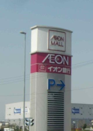 イオンモール福岡ルクル 2008年5月30日(金)増床棟グランドオープン 3年-230410-1
