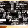 Photos: 麺や天鳳 ( 佐久平 )  メニュー