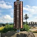 国鉄(JR)最高地点