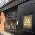 写真: カレーパン@天馬 青山店