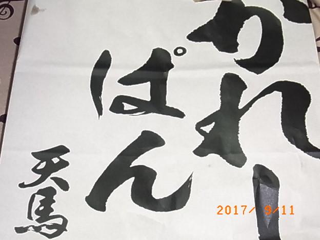 カレーパン@天馬 青山店