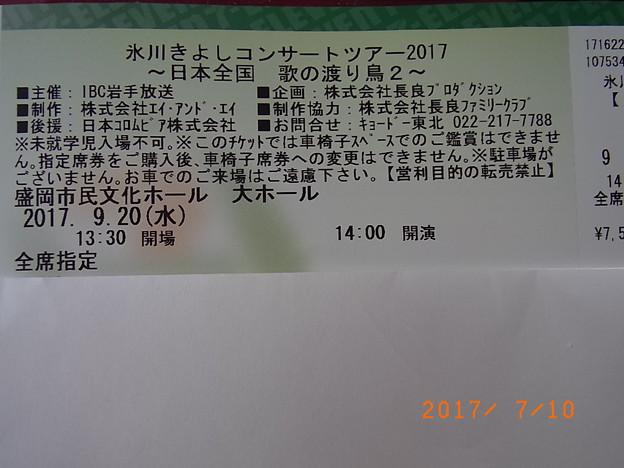 氷川きよしコンサートツアー2017@盛岡