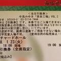 夜会工場vol.22018.123