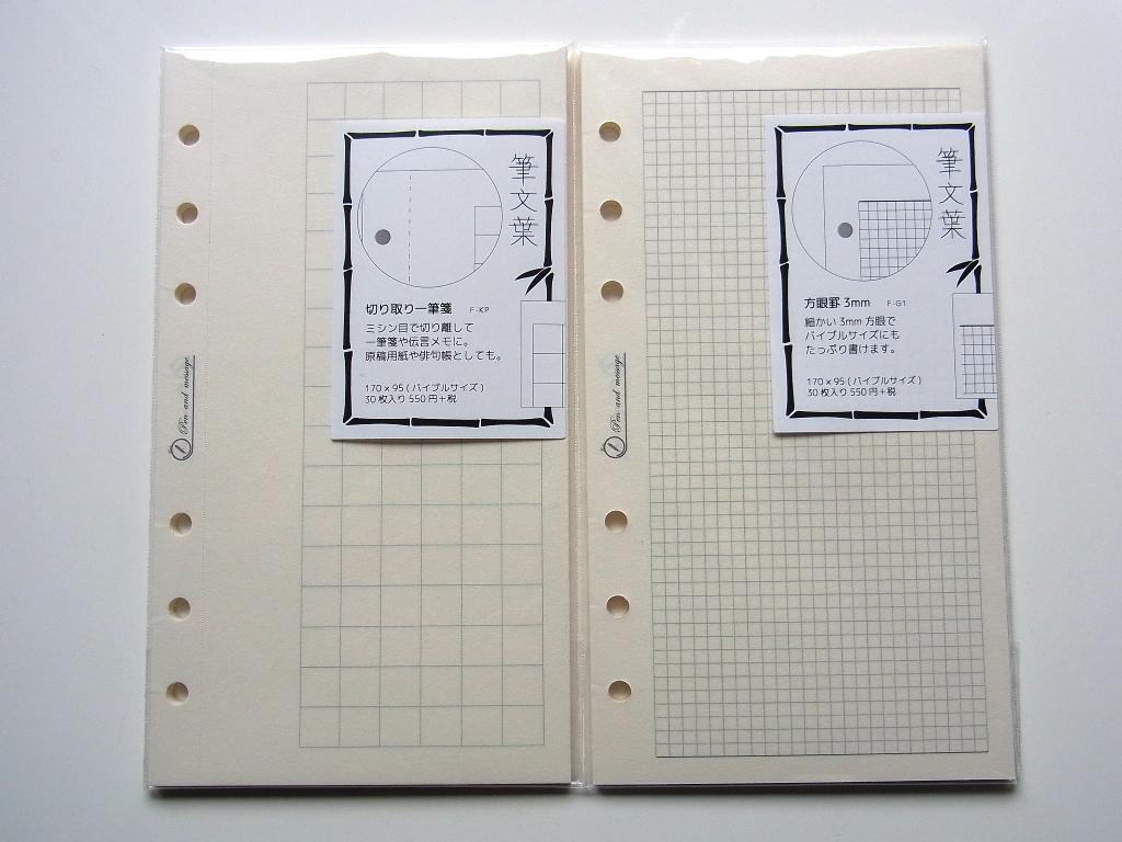 筆文葉 方眼罫3mmと切り取り一筆箋