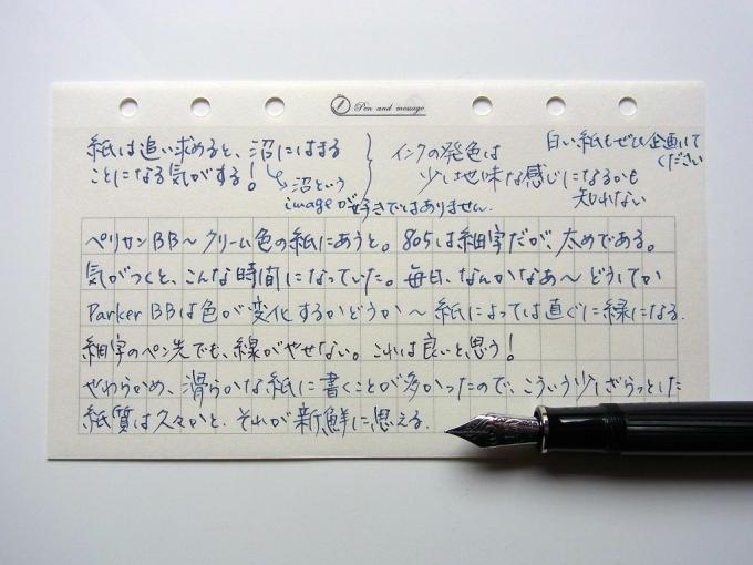筆文葉 切り取り一筆箋