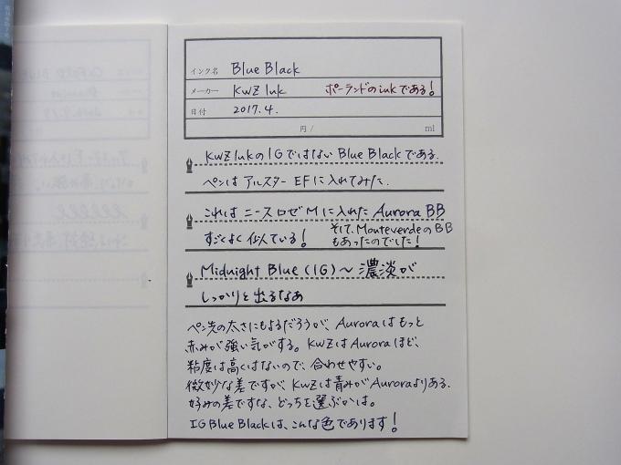 KWZ Ink BlueBlackをInk Journalに試し書き