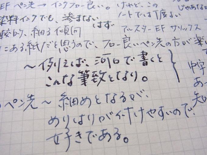NOLTY 方眼ノート 試し書き #1