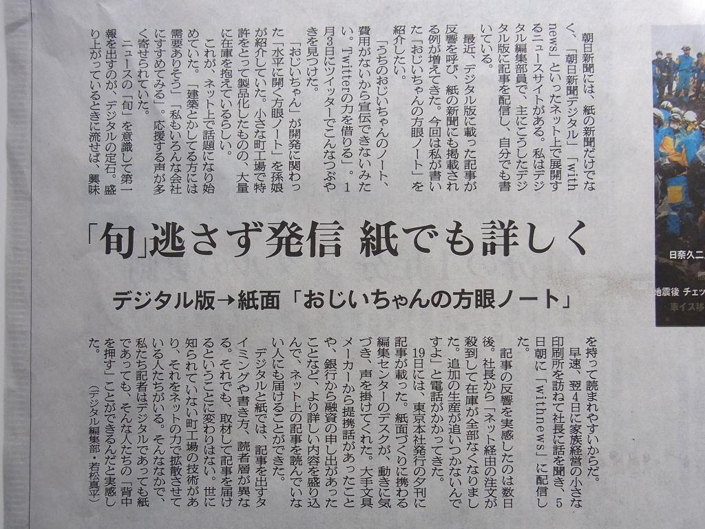 朝日新聞 2016年10月15日 朝刊記事