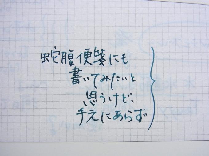 須磨浦シーサイドブルー 試し書き(geografiaノート)