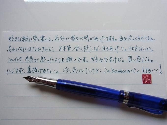 須磨浦シーサイドブルー 試し書き(榛原蛇腹便箋)