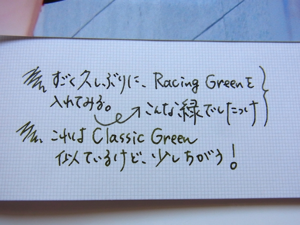 Diamine Classic Green & Montblanc Racing Green #1