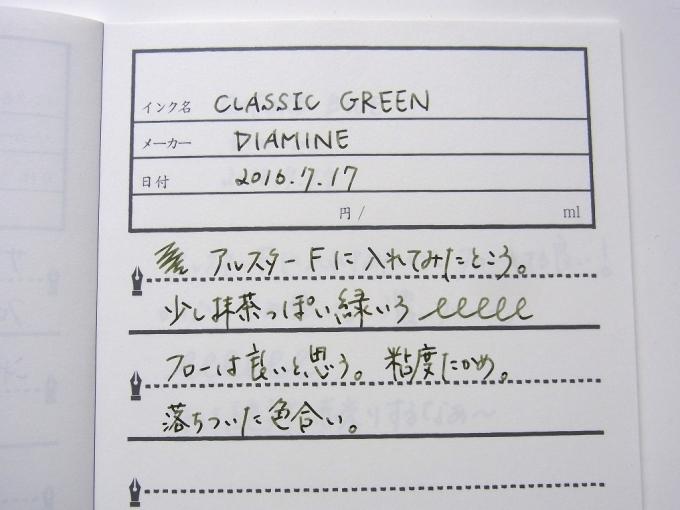 Diamine CLASSIC GREEN handwriting #1