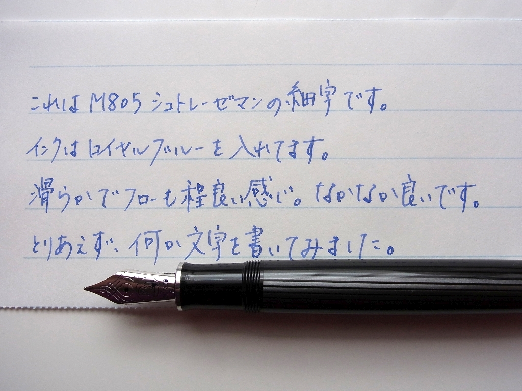 Pelikan M805 Stresemann handwriting #1