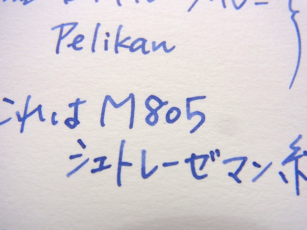 Pelikan M805 Stresemann handwriting zoom #1