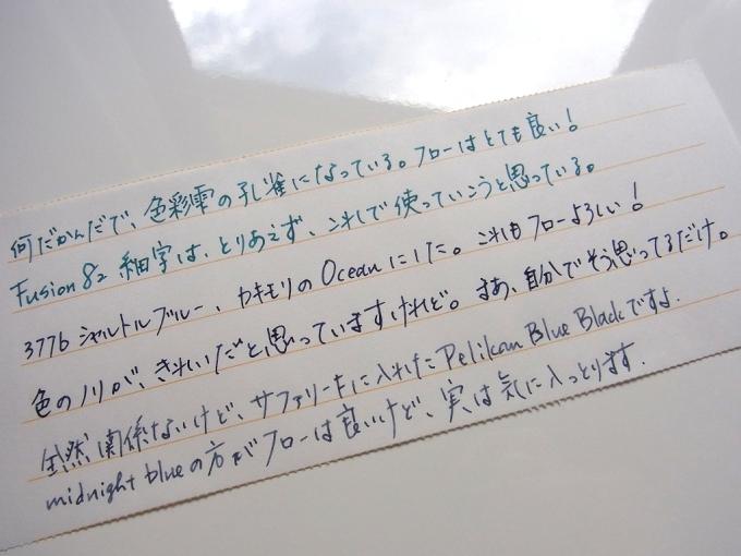 ku-jyaku,Ocean,Pelikan Blue Black ink handwriting (in the left slant)