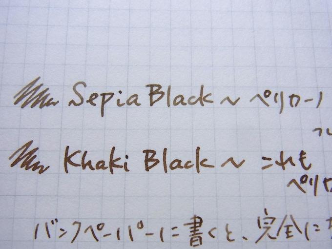 クラシックインク セピアブラックとカーキブラックの比較(カキモリ バンクペーパー)