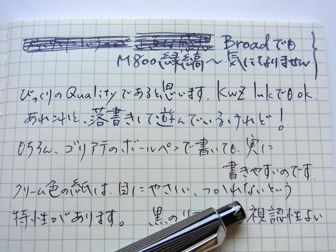 ダイソー100円ノート 落書き #3