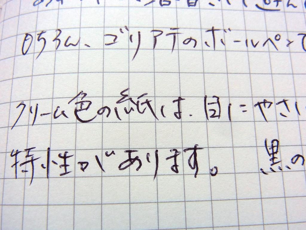 ゴリアテ 黒 M