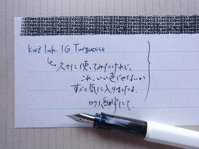 カクノ細字に入れたKWZ Ink IG Turquoise
