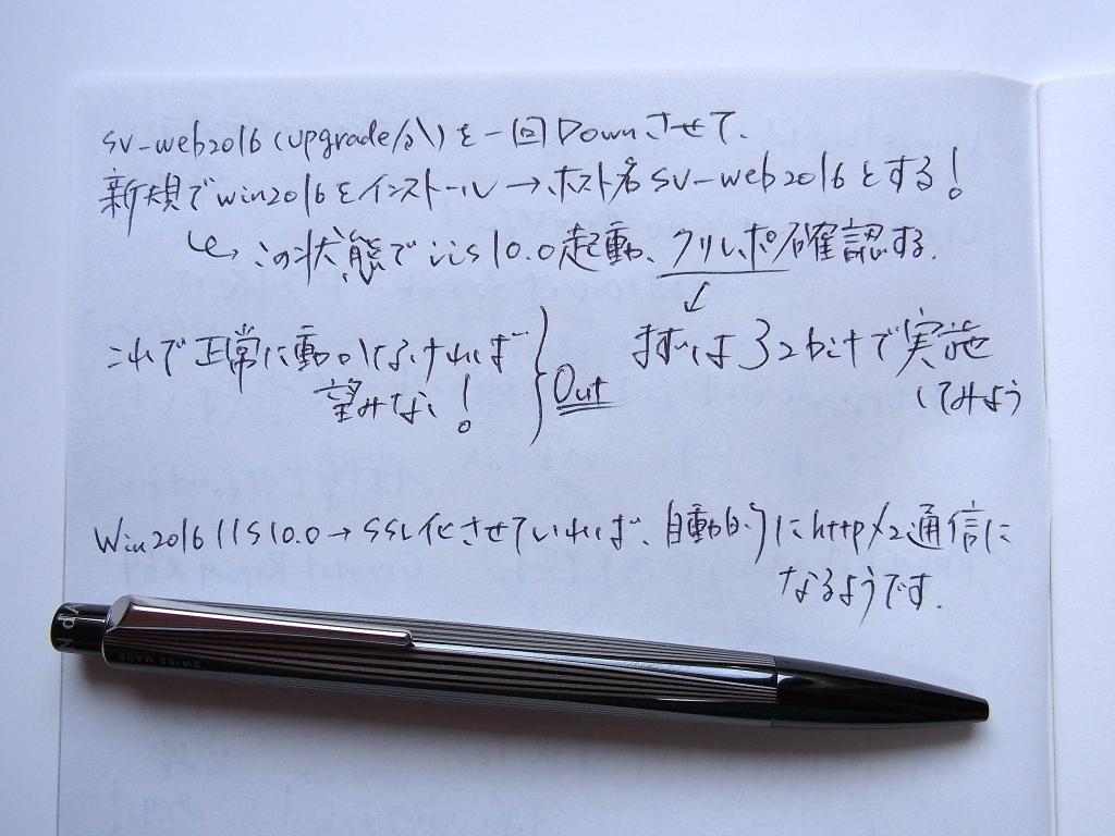 Liscio-1のノートに書く #2
