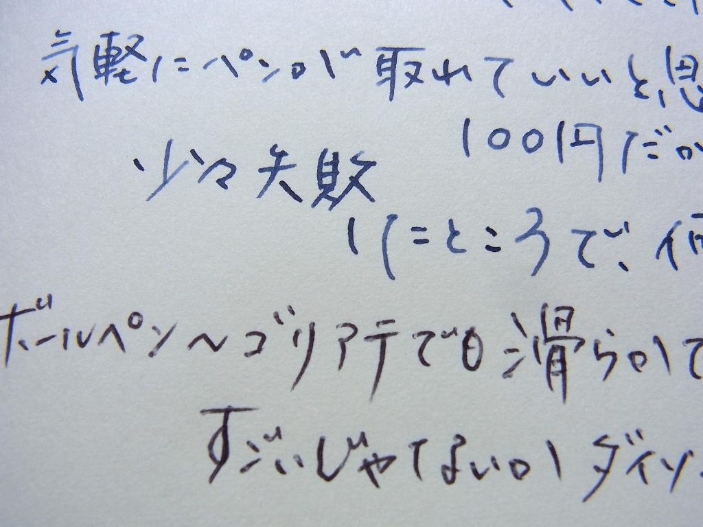 ダイソー 上質紙ノート 無地に落書き(拡大2)