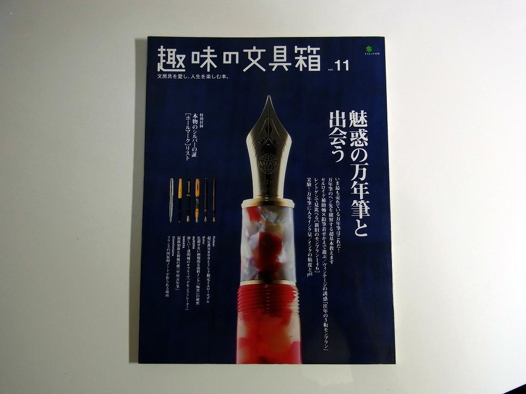 趣味文 vol.11
