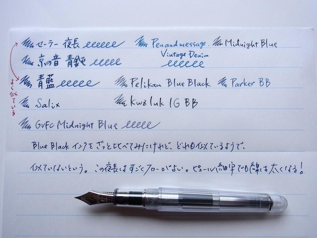 セーラー 四季織 夜長とブルーブラック系インク(榛原蛇腹便箋編)
