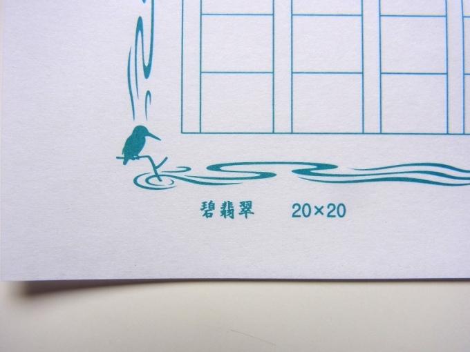 飾り原稿用紙 碧翡翠 #2