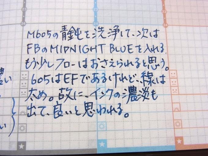 ジブン手帳2016にオプティマ ブルーでメモ書き