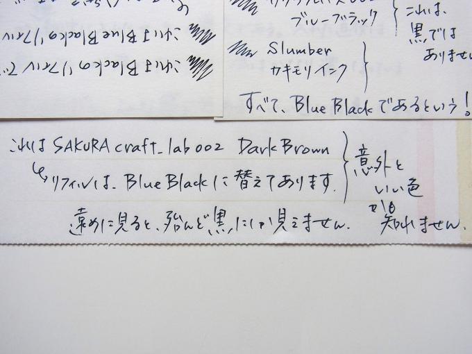 サクラクレパス SAKURA craft_lab 002 ダークブラウン(リフィルはブルーブラック)で榛原蛇腹便箋に落書き #1