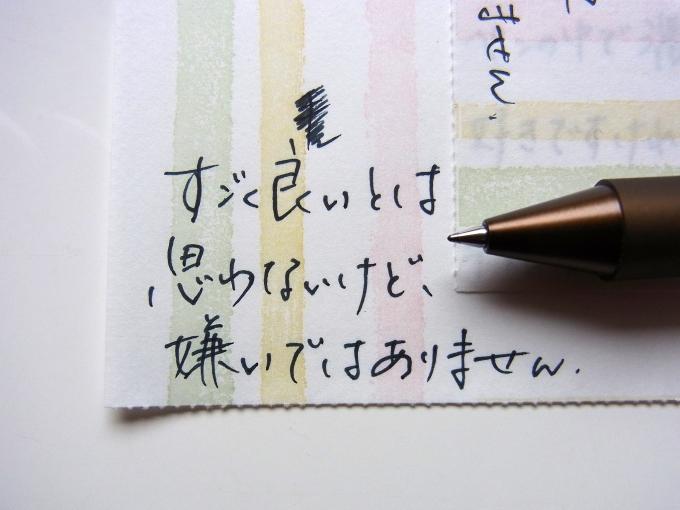 サクラクレパス SAKURA craft_lab 002 ダークブラウン(リフィルはブルーブラック)で榛原蛇腹便箋に落書き #2