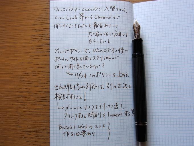 M805 黒縞(シュトレーゼマン)にセピアブラックを入れて測量野帳に落書き