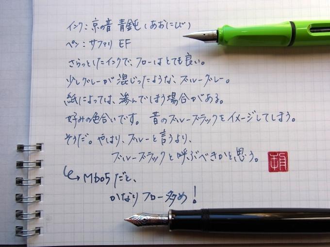 京の音 青鈍 (カキモリ オーダーノート - トモエリバー紙)