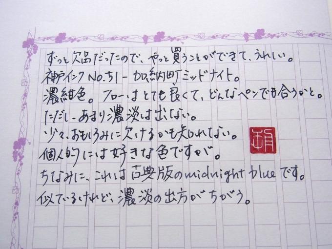 Kobe Ink 物語 - 加納町ミッドナイト 試し書き(飾り原稿用紙)