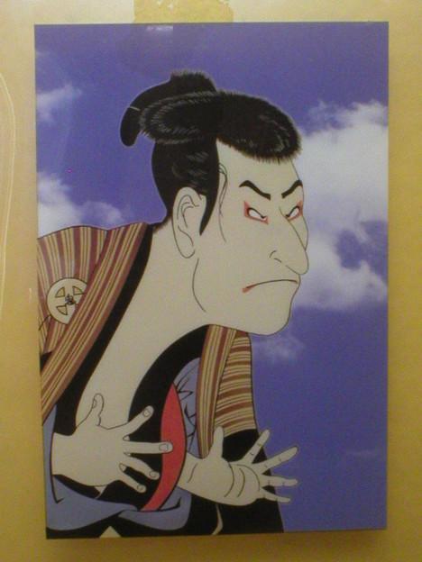 東洲斎写楽 クリアファイル 浮世絵 とうしゅうさい しゃらく 1