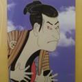 Photos: 東洲斎写楽 クリアファイル 浮世絵 とうしゅうさい しゃらく 1