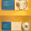 Photos: teikyou meiwa denki CD