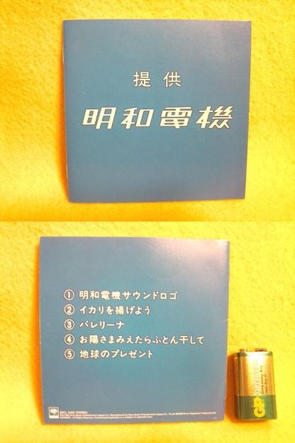 Photos: 提供 明和電機 CD アルバム