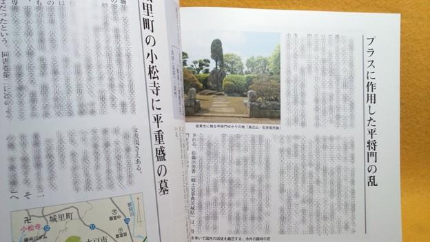 Photos: 現品限り 四百年後の源平戦 佐竹氏統一の光と影 雑誌