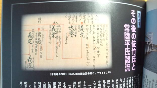四百年後の源平戦 佐竹氏統一の光と影 常陽藝文 雑誌 歴史 資料